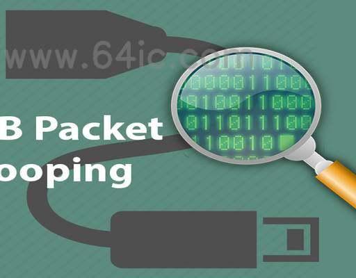 USB包监听设备设计